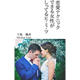 renai (Japanese Edition)