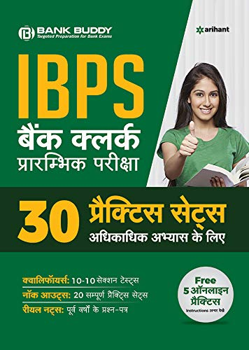 30 Practice Sets IBPS Bank Clerk Pre Exam 2019 Hindi