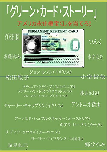 GREEN CARD STORY: WIN AMERICA GREEN CARD LOTTERY NORANEE (Japanese Edition) (Stories Card Green)