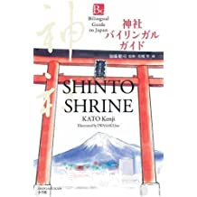Shito Shrine (Bilingual Guide to Japan)