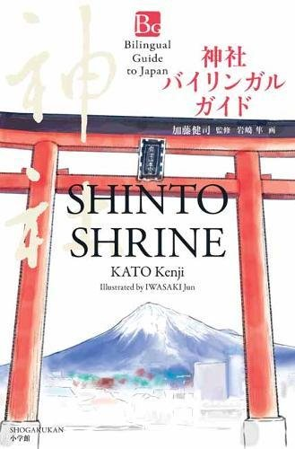 Shito Shrine (Bilingual Guide to Japan) por Kenji Kato
