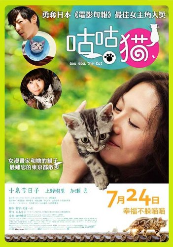 Gu-Gu-Poster film taiwanesi il gatto, In 11 x 17 cm x 28 cm, 44 Kyôko Koizumi Juri Ueno Ryo Kase Denden Marty Friedman