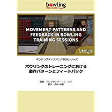 Movement Patterns and Feedback in Bowling Training Sessions Bowling This Month (Japanese Edition)