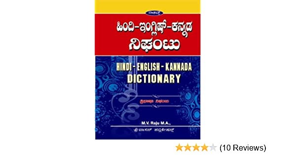 Amazon in: Buy HINDI-ENGLISH-KANNADA DICTIONARY Book Online
