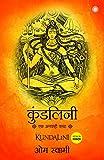 #1: Kundalini: An Untold Story (Hindi)