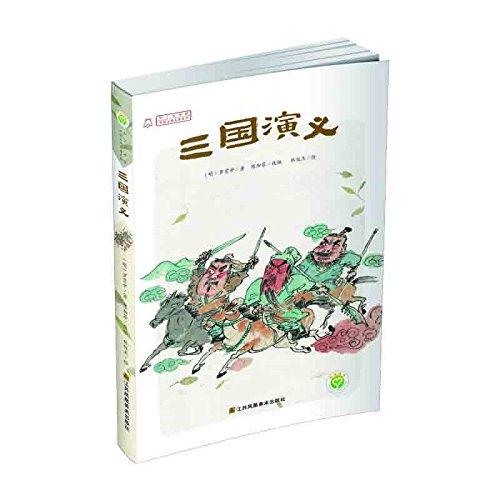 中国古典名著系列 三国演义