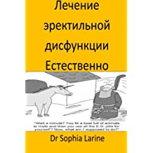 Cure Erectile Dysfunction Naturally(Russian): Russian Edition(Best Seller)