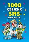 1000 свежих SMS анекдотов (Russian Edition)