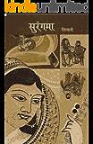 Surangama (Hindi)