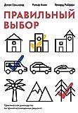 Правильный выбор: Практическое руководство по принятию взвешенных решений (Russian Edition)