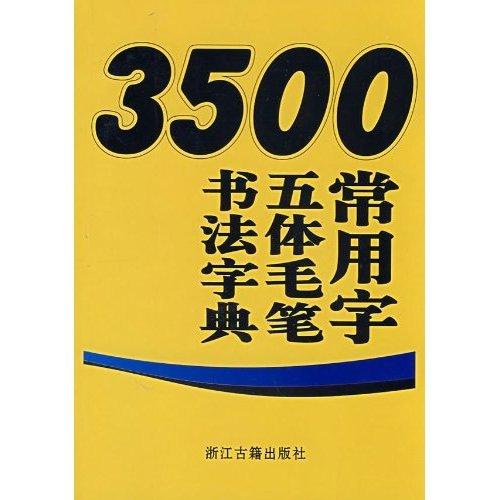 3500常用字五体毛笔书法字典