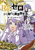 Re:Zero Troisième arc : Truth of Zero, Tome 4 :