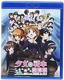 Girls Und Panzer: The Movie (2015) [Edizione: Taiwan] [Italia] [Blu-ray]