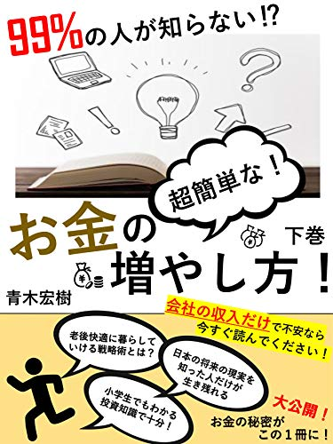 ninty-nine percent of people do not know how to increase super simple money volume 2 (Japanese Edition)