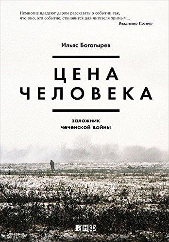 Цена человека: Заложник чеченской войны (Russian Edition)