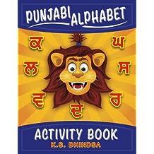 Punjabi Alphabet Activity Book (Extra)