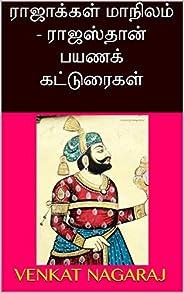 ராஜாக்கள் மாநிலம் - ராஜஸ்தான் பயணக் கட்டுரைகள் (Tamil Edition)