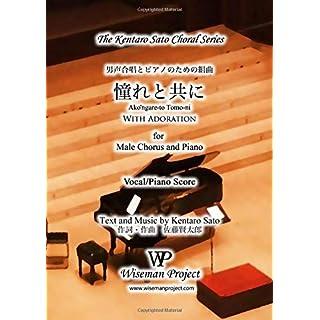Ako'ngare-to Tomo-ni (With Adoration): for Male Chorus and Piano
