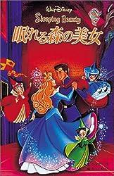 眠れる森の美女 (ディズニーアニメ小説版)