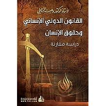 القانون الدولي الإنساني وحقوق الإنسان - دراسة مقارنة (Arabic Edition)