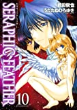 Seraphic Feather (10) (Afternoon KC) (2008) ISBN: 4063145204 [Japanese Import]