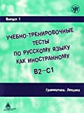 : Ucebno-trenirovocnye testy po russkomu jazyku kak inostrannomu B2-C1, Vol.1 : Grammatika. Leksika - Grammar, Vocabulary