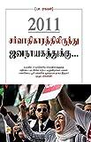 2011: Sarvathikarathilirundhu Jananayagathukku...  (Tamil)