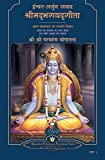 #7: God Talks with Arjuna: The Bhagavad Gita - Hindi (Set of 2 Volumes)