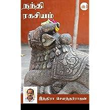 Nandhi Ragasiyam (Tamil Edition)