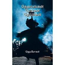 Deivangal, Peigal, Devargal (Tamil) (Tamil Edition)