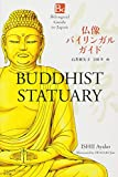 Bilingual Guide to Japan Buddhist Statuary