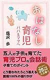 ohanashiikuzi: papamamahe (Japanese Edition)