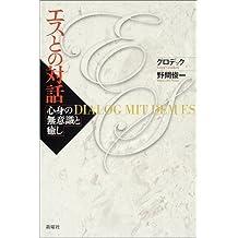 Esu tono taiwa = Dialog mit dem Es : Shinshin no muishiki to iyashi