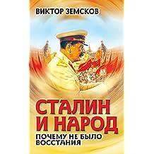 Сталин и народ. Почему не было восстания (Russian Edition)