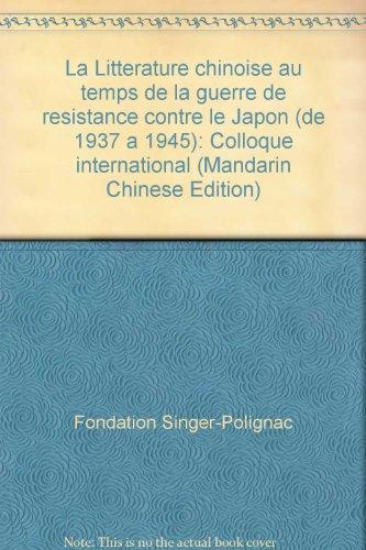 La Littérature chinoise au temps de la guerre de résistance contre le Japon : De 1937 à 1945 par Collectif