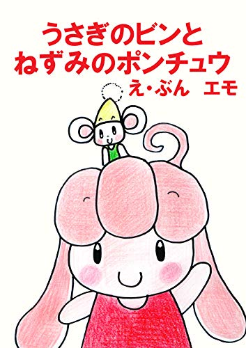 Usagi no Bin to Nezumi no Ponchyu: Binchan no Otomodachi (Emorbooks) (Japanese Edition)