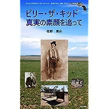 Billy the Kid Shinjitsu no Sugao o Otte: Furonteia Jidai no Anchihiroutachi Seibu Autorou Retsuden part 4 (Norari Bunko) (Japanese Edition)