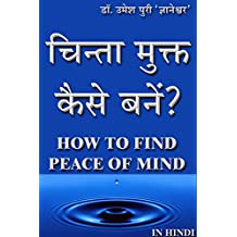 Chintaa Mukt Kaise Banen: How To Find Peace Of Mind