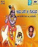 Indu Yenage Govinda - Pt. Bhimsen Joshi