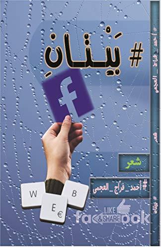 بيتان: ديوان شعر مرتجل على فيسبوك (KINDLE Book 1) (Arabic Edition ...