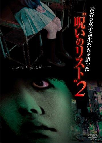 """渋谷の女子高生たちが語った""""呪いのリスト""""2 [DVD]"""