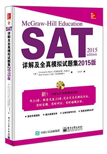 SAT详解及全真模拟试题集(2015版 附光盘)