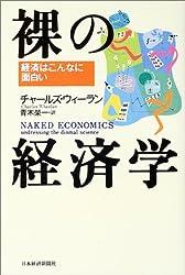 裸の経済学_経済はこんなに面白い