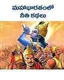 Mahabharatam Lo Neeti Kathalu