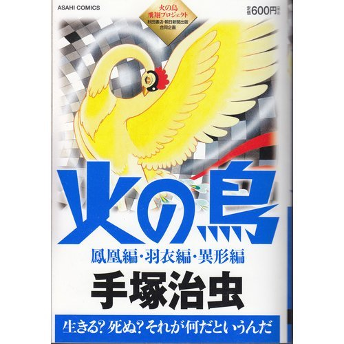Phoenix bird Hen Hagoromo Hen Hen variant of fire (Asahi Comics) (2011) ISBN: 4022757019 [Japanese Import] (Phoenix Bird)