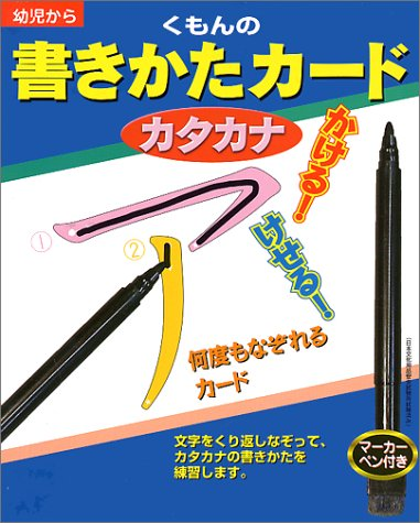 Katakana Writing Cards