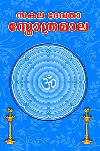 Sakaladevata Stotramala (Malayalam Edition) por GIRI