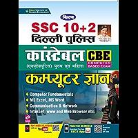 Kiran SSC 10+2 Delhi Police Constable CBE Computer Gyan(Hindi Medium)(3909) (Hindi Edition)