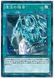 Yu-Gi-Oh!! SR02-JP024 - Return of The Dragon Lords - N-Parallel Japan