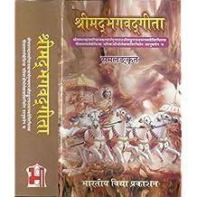 Srimad Bhagavad Gita In Hindi ( samalamkrta )